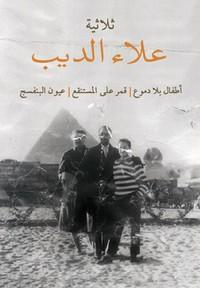 ثلاثية علاء الديب: أطفال بلا دموع - قمر على المستنقع - عيون البنفسج - علاء الديب