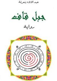 جبل قاف - عبد الإلاه بنعرفة
