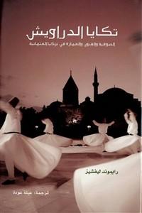 تكايا الدراويش: الصوفية والفنون والعمارة فى تركيا العثمانية - رايموند ليفشيز