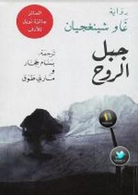 تحميل وقراءة رواية جبل الروح pdf مجاناً تأليف غاو شينغجيان | مكتبة تحميل كتب pdf