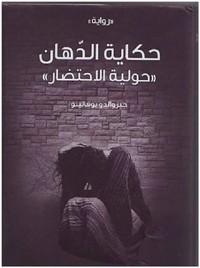 تحميل وقراءة رواية حكاية الدهان - حولية الإحتضار pdf مجاناً تأليف جيزوالدو بوفالينو | مكتبة تحميل كتب pdf