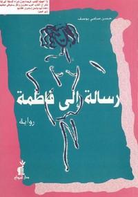 تحميل وقراءة رواية رسالة إلى فاطمة pdf مجاناً تأليف حسن سامي يوسف | مكتبة تحميل كتب pdf