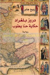 دروز بلغراد - حكاية حنا يعقوب - ربيع جابر