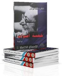 تحميل وقراءة رواية خمسة أصوات pdf مجاناً تأليف غائب طعمة فرمان | مكتبة تحميل كتب pdf