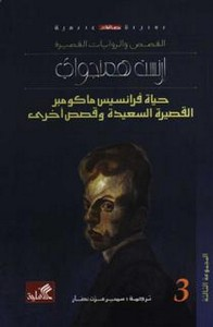حياة فرانسيس ماكومبر القصيرة السعيدة وقصص أخرى - إرنست همنجواى