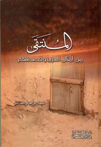 المنتقى من امثال العرب وقصصهم - سليمان بن صالح الخراشي