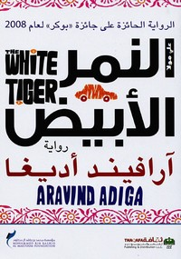 تحميل وقراءة رواية النمر الأبيض pdf مجاناً تأليف آرافيند أديغا | مكتبة تحميل كتب pdf