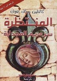 المنتظرة - سر مريم المجدلية - كاتلين ماك غوان