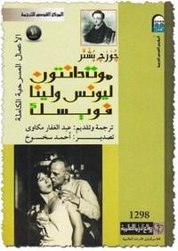 الأعمال المسرحية الكاملة - جورج بشنر