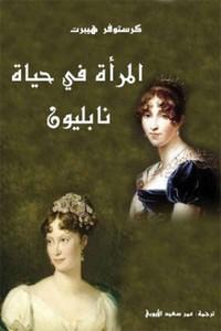 المرأة في حياة نابليون - كرستوفر هيبرت
