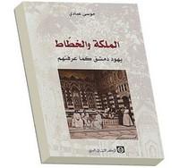 الملكة والخطاط - يهود دمشق كما عرفتهم - موسى عبادي