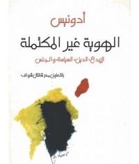 تحميل كتاب الهوية غير المكتملة - الإبداع , الدين , السياسة , و الجنس pdf مجاناً تأليف أدونيس | مكتبة تحميل كتب pdf
