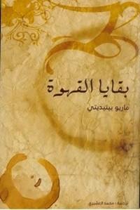 تحميل وقراءة رواية بقايا القهوة pdf مجاناً تأليف ماريو بينيديتي | مكتبة تحميل كتب pdf