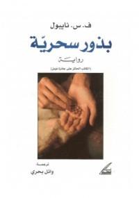 تحميل وقراءة رواية بذور سحرية pdf مجاناً تأليف ف . س . نايبول | مكتبة تحميل كتب pdf
