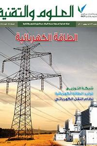 تحميل كتاب الطاقة الكهربائية pdf مجاناً تأليف مجلة العلوم والتقنية | مكتبة تحميل كتب pdf
