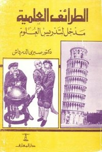 تحميل كتاب الطرائف العلمية pdf مجاناً تأليف د. صبرى الدمرداش | مكتبة تحميل كتب pdf