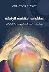 تحميل كتاب الطفرات العلمية الزائفة pdf مجاناً تأليف تشارلز وين | مكتبة تحميل كتب pdf