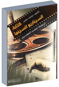 كتابة السيناريو للسينما - دوايت سوين