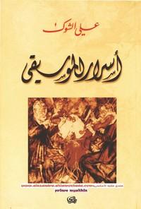 تحميل كتاب أسرار الموسيقى pdf مجاناً تأليف علي الشوك | مكتبة تحميل كتب pdf