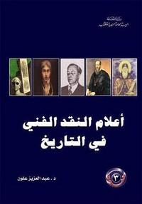 أعلام النقد الفني فى التاريخ - د. عبد العزيز علون
