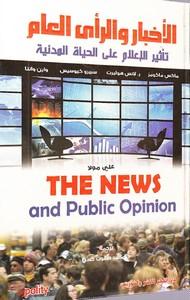 الأخبار والرأي العام - تاثير الإعلام على الحياة المدنية - ماكس ماكومز - ر. لانس هولبرت - سبيرو كيوسيس - واين وانتا