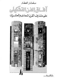 تحميل كتاب آفاق الفن التشكيلي pdf مجاناً تأليف مختار العطار | مكتبة تحميل كتب pdf