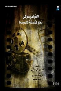 تحميل كتاب الفيلموسوفى نحو فلسفة للسينما pdf مجاناً تأليف دانييل فرامبتون | مكتبة تحميل كتب pdf