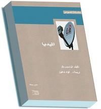 تحميل كتاب المــيـديـا pdf مجاناً تأليف فرنسيس بال | مكتبة تحميل كتب pdf