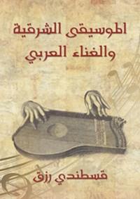 تحميل كتاب الموسيقى الشرقية والغناء العربي pdf مجاناً تأليف قسطندى رزق | مكتبة تحميل كتب pdf