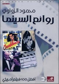 روائع السينما - أفضل 100 فيلم أمريكى - محمود الزواوى