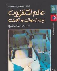 تحميل كتاب عالم التلفزيون بين الجمال والعنف pdf مجاناً تأليف أندريه جلوكسمان | مكتبة تحميل كتب pdf