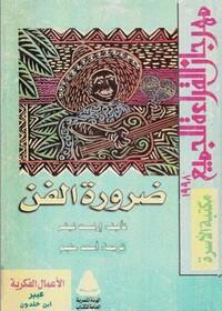تحميل كتاب ضرورة الفن pdf مجاناً تأليف إرنست فيشر | مكتبة تحميل كتب pdf