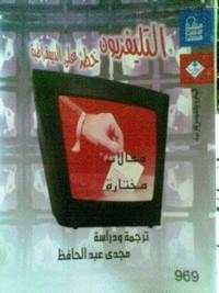 التليفزيون خطر على الديمقراطية - مجدى عبد الحافظ