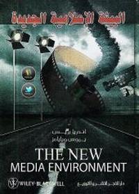 البيئة الإعلامية الجديدة - اندريا بريس - بروس ويليامز
