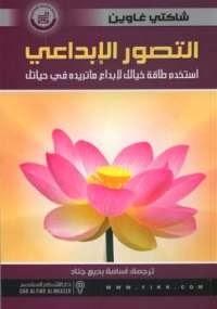 تحميل كتاب التصور الإبداعي pdf مجاناً تأليف شاكتي غاوين | مكتبة تحميل كتب pdf