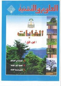 الغابات - مجلة العلوم والتقنية
