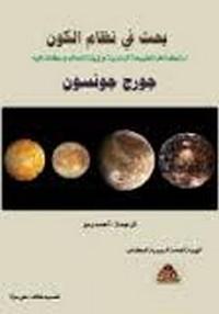 بحث في نظام الكون - جورج جونسون