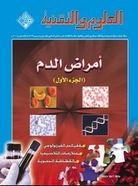 أمراض الدم - مجلة العلوم والتقنية