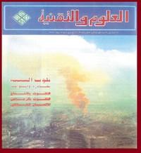 تلوث البيئة مصادره وأنواعه - مجلة العلوم والتقنية