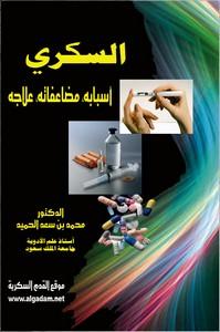 داء السكري أسبابه ومضاعفاته وعلاجه - د. محمد بن سعد الحميد