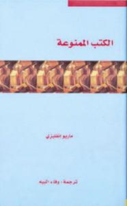 الكتب الممنوعة - ماريو إنفليزي