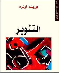 تحميل كتاب التنوير pdf مجاناً تأليف دوريدا اوترام | مكتبة تحميل كتب pdf