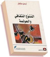 تحميل كتاب التنوع الثقافي والعولمة pdf مجاناً تأليف أرمان ماتلار | مكتبة تحميل كتب pdf