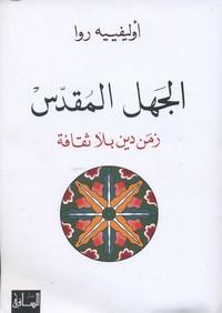 تحميل كتاب الجهل المقدس pdf مجاناً تأليف أوليفييه روا | مكتبة تحميل كتب pdf