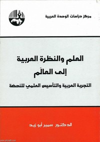 تحميل كتاب العلم والنظرة العربية الى العالم pdf مجاناً تأليف سمير أبو زيد | مكتبة تحميل كتب pdf