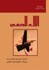 تحميل كتاب الإله الخفي pdf مجاناً تأليف لوسيان غولدمان | مكتبة تحميل كتب pdf