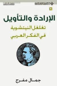 الإرادة والتأويل تغلغل النيتشوية فى الفكر العربى - جمال مفرج