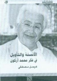 الأنسنة والتأويل فى فكر محمد أركون - كيحل مصطفى