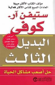 تحميل كتاب البديل الثالث pdf مجاناً تأليف ستيفن كوفي | مكتبة تحميل كتب pdf