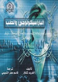 تحميل كتاب الباراسيكولوجي والطب pdf مجاناً تأليف ألفريد شتلتر | مكتبة تحميل كتب pdf
